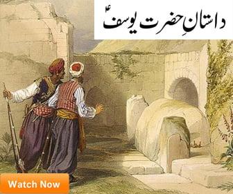 5-hazrat-yousuf